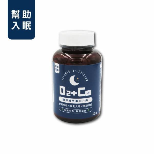 D2+鈣-酵母維生素D2+鈣|素食可食 共善,共善生技,奈米鈣,維生素D2,骨骼,入睡,酵母,素食,營養