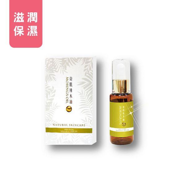 奇肌辣木油(20ml/瓶)-限時優惠買一送一 木質清香 質地輕盈 舒爽不油膩 保濕滋潤