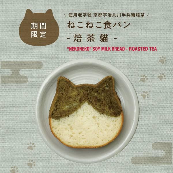 【京都貓咪吐司限定】焙茶貓 貓咪吐司,生吐司,焙茶貓,neko,吐司,麵包