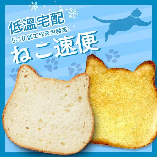 【期間限定】貓咪吐司8片裝--冷凍宅配