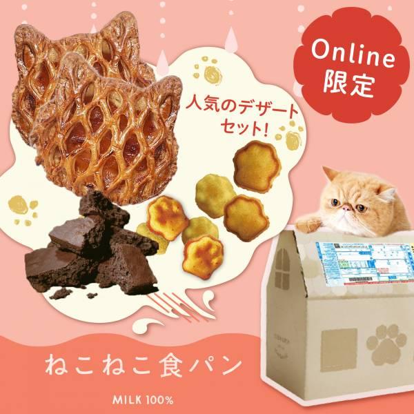 【新品】貓系甜點箱 貓咪蘋果派,貓爪瑪德蓮,Neko布朗尼,貓系點心,點心盒