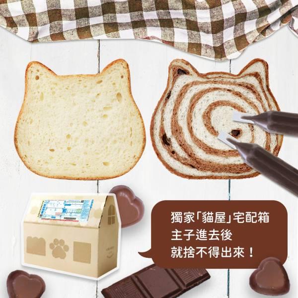 【期間限定】新品巧克力牛奶組合 8月份新品「巧克力牛奶」貓咪吐司! 超人氣款,巧克力加牛奶的絕佳搭配,甜而不膩!大小朋友都無法抵擋的可愛