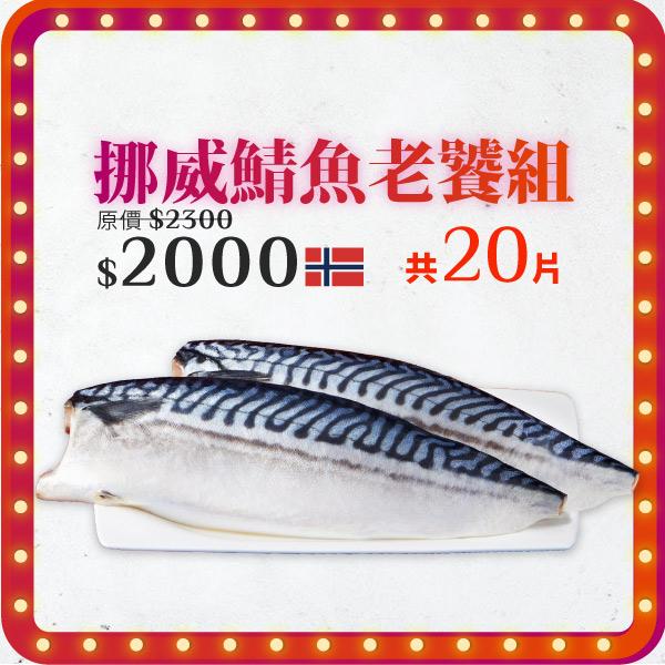 挪威鯖魚老饕組 挪威鯖魚老饕組,海鮮禮盒,團購海鮮,振興優惠,厚切