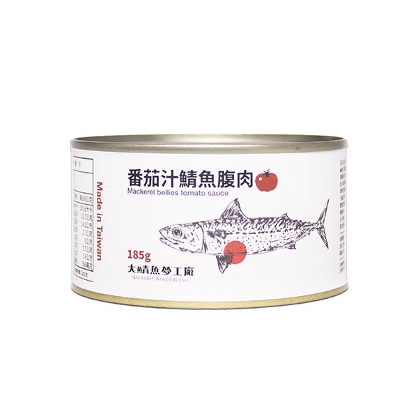 番茄汁鯖魚腹肉 番茄汁鯖魚腹肉,鯖魚罐頭,老三林,好媽媽,老船長