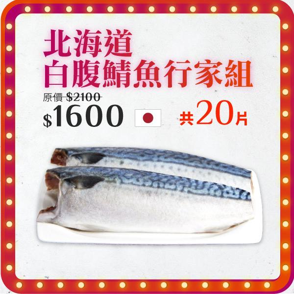 北海道白腹鯖魚行家組 日本,北海道鯖魚行家組,白腹鯖魚,海鮮禮盒,團購海鮮,振興優惠