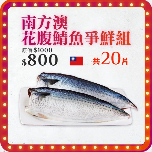 南方澳花腹鯖魚爭鮮組 南方澳花腹鯖魚爭鮮組,海鮮禮盒,團購海鮮,振興優惠