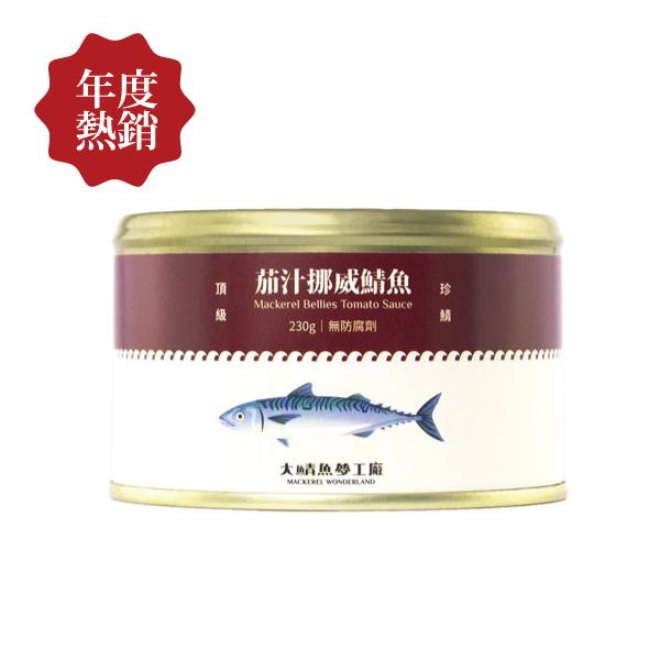 茄汁挪威鯖魚罐頭 番茄汁鯖魚罐頭,茄汁挪威鯖魚罐頭,挪威鯖魚茄汁罐頭