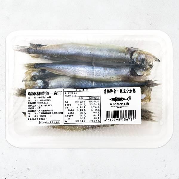 爆卵柳葉魚一夜干 爆卵魚,柳葉魚,一夜干,喜相逢,柳葉母魚,下酒菜