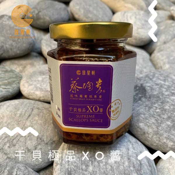 【預購】極品XO醬禮盒