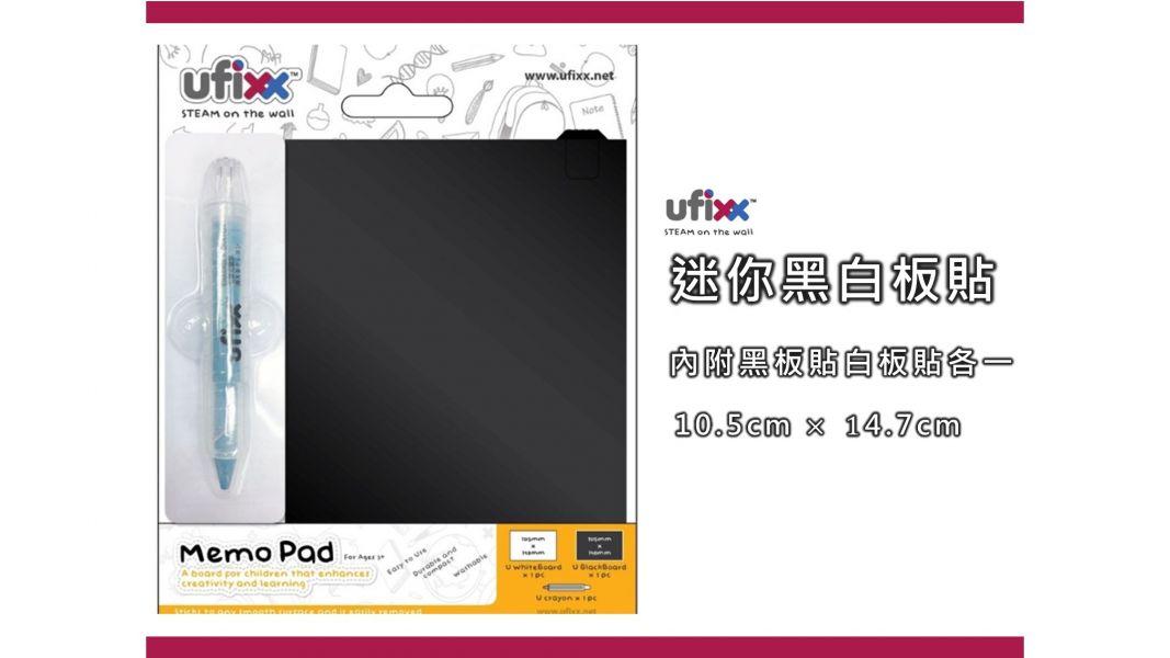 ufixx silicone 迷你黑/白板貼(內含一支水蠟筆,顏色隨機) ufixx,水蠟筆,小張,體驗包,記事,memo