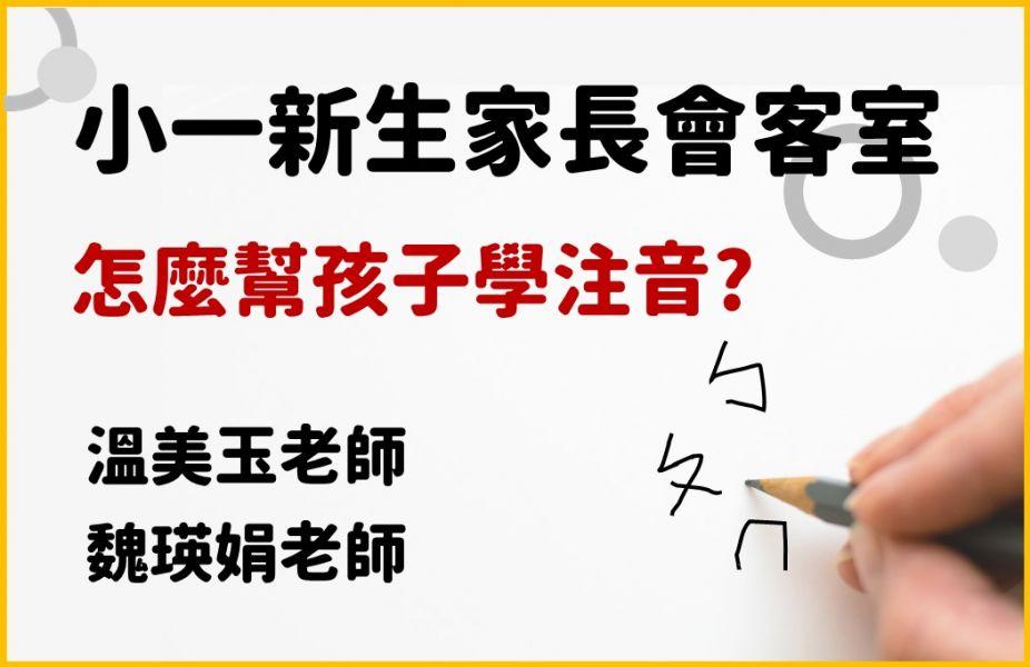 小一家長會客室課程PPT(怎麼幫孩子學注音?)