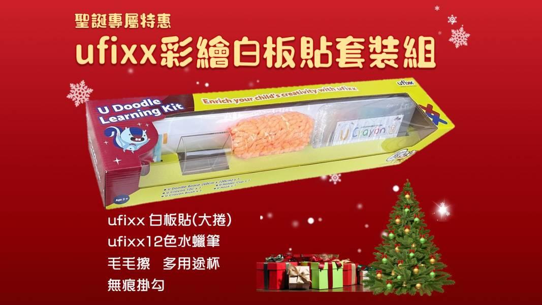 ufixx silicone 彩繪白板貼套裝組 白板貼,ufixx,大捲,組合包,水蠟筆,毛毛擦,無痕掛勾,多用途杯