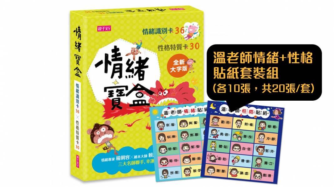 情緒寶盒+情緒性格貼紙套裝 溫老師,情緒,性格,雙卡,貼紙