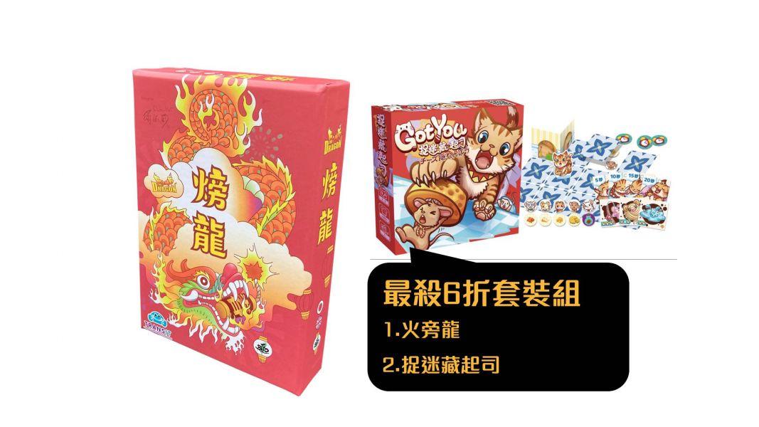 火旁龍 The Bomb Dragon+捉迷藏起司 火旁龍, the bomb dragon, 桌遊, transit