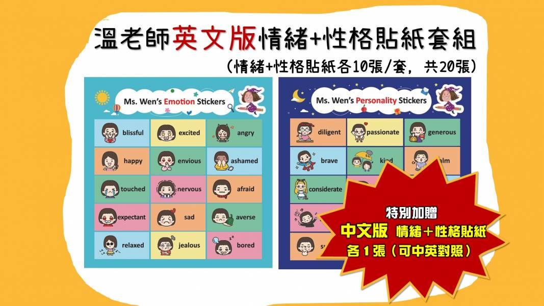 溫老師英文情緒+性格貼紙套裝組(共20張/套)
