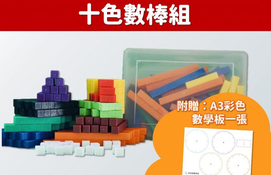 十色數棒組(贈送A3彩色數學板一張)