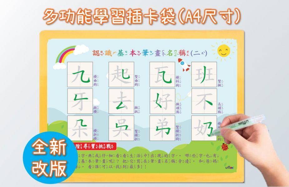 ufixx多功能學習插卡袋(A4尺寸) 插卡畫板,插卡袋,A4,學習單