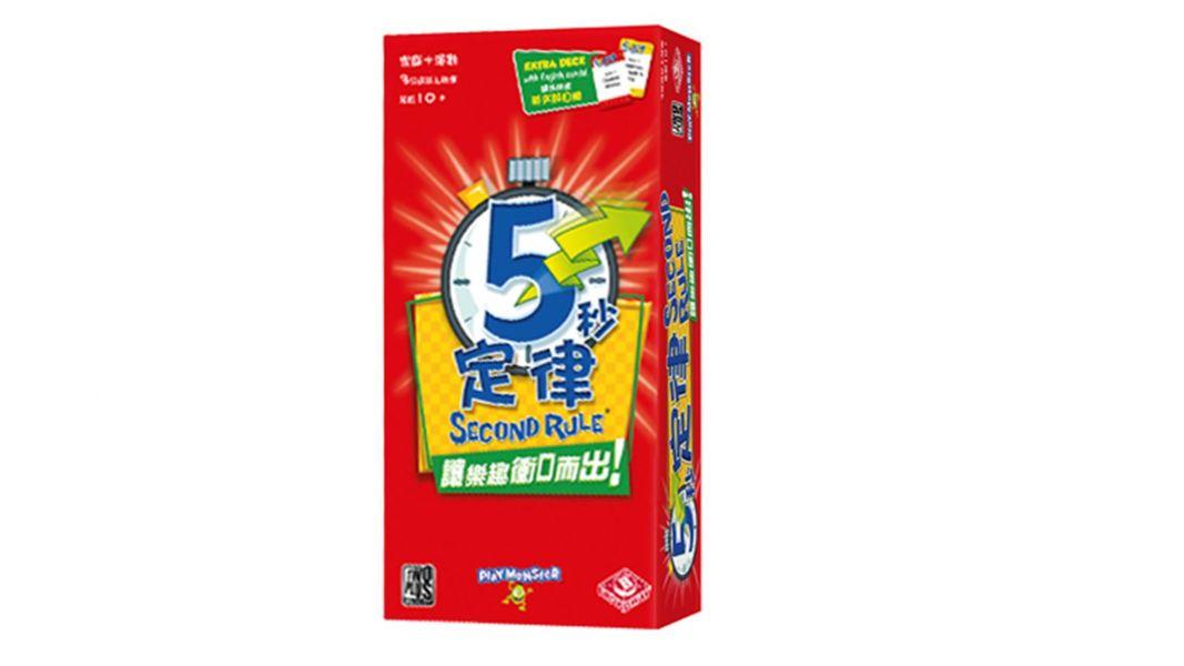 5秒定律 桌上遊戲 2PLUS, 桌遊, 5秒定律, 五秒定律