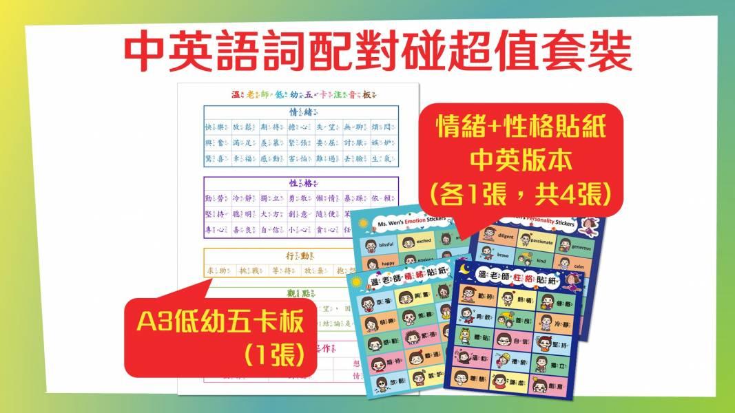 A3低幼五卡板+中英情緒性格貼紙超值包 低幼五卡板,萬用數學板,情緒,性格,貼紙,配對