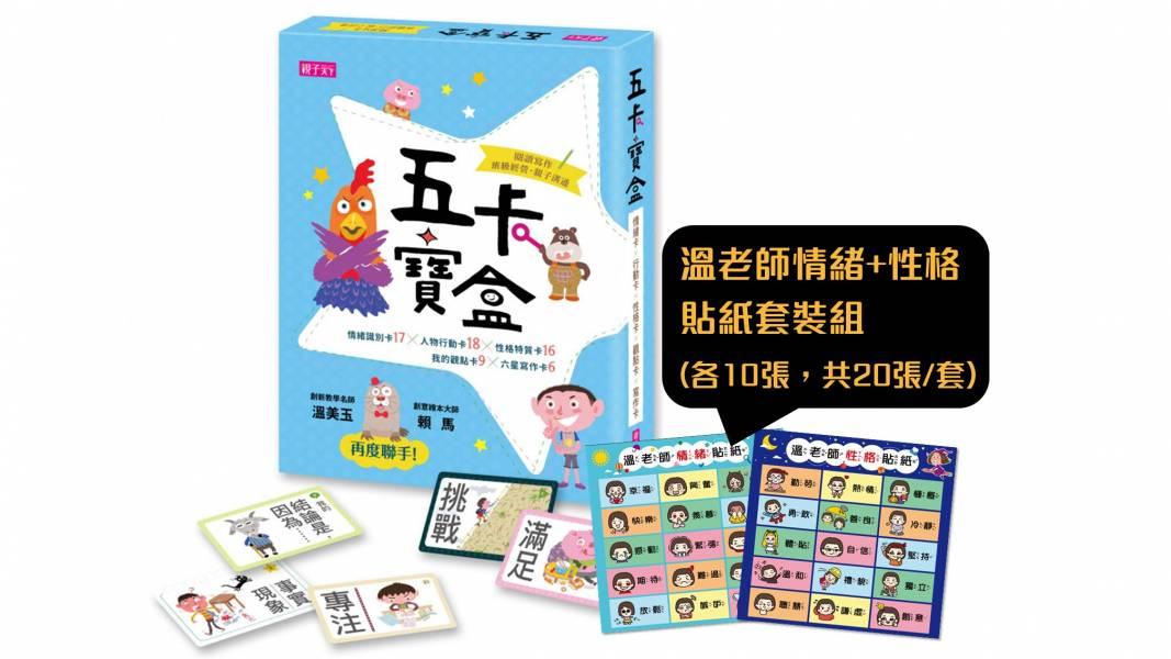 五卡寶盒+情緒性格貼紙套裝 溫老師,情緒,性格,雙卡,貼紙