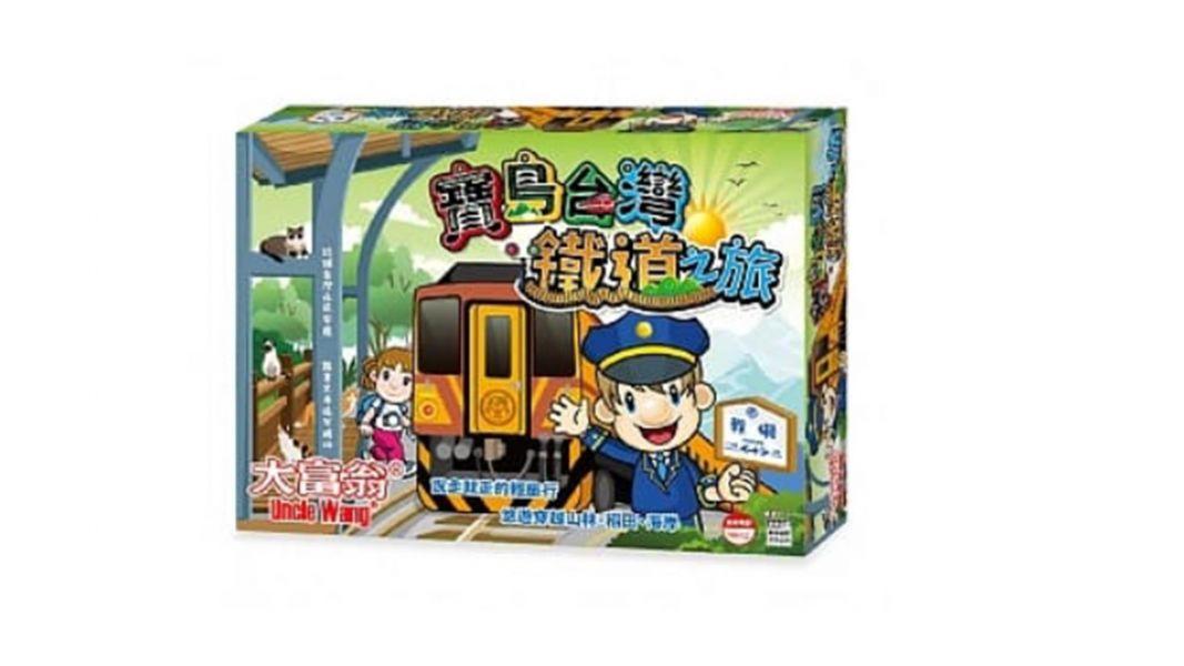 大富翁-寶島台灣鐵道之旅 桌上遊戲 大富翁, 桌遊