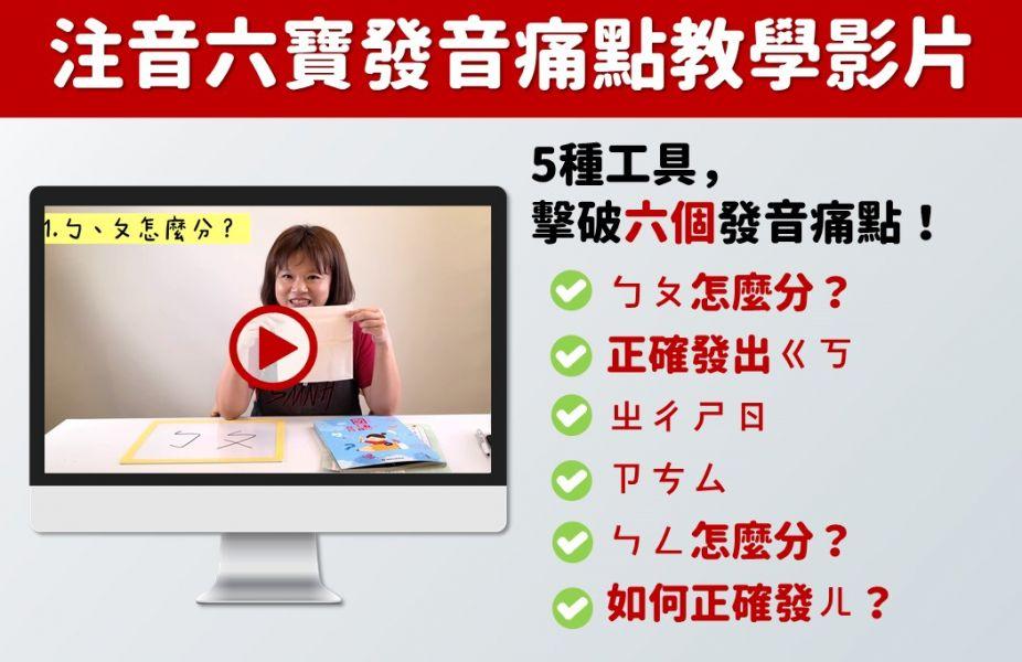 魏瑛娟老師-注音六寶發音痛點教學影片