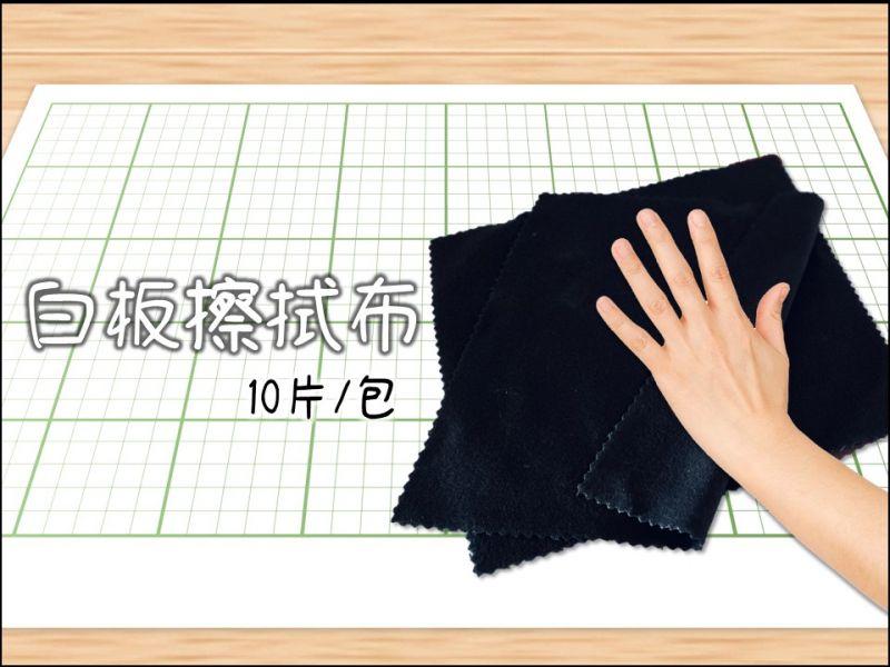 白板擦拭布(一包10片) 麂皮布,眼鏡布,擦拭,白板
