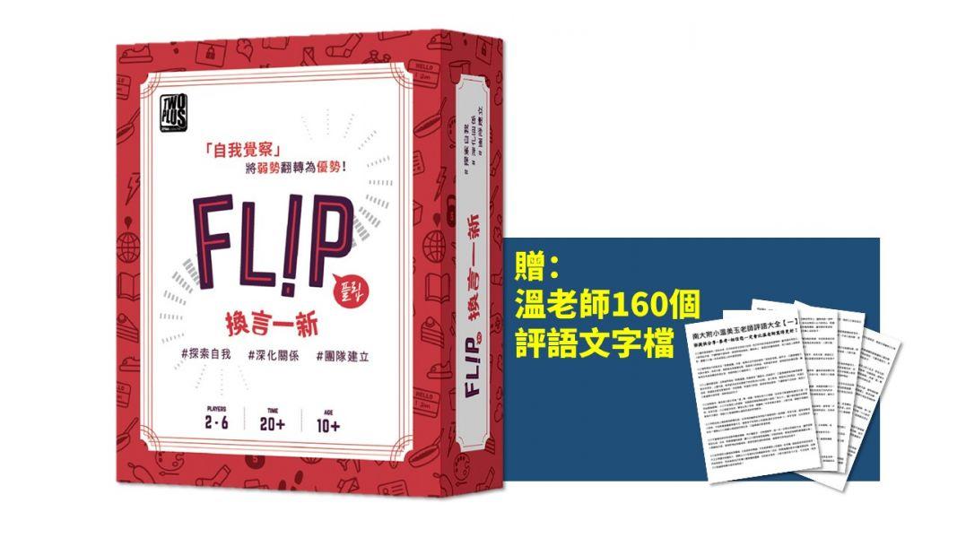 換言一新FLIP【加贈溫老師評語文字檔】 2plus, 換言一新, FLIP, 桌遊