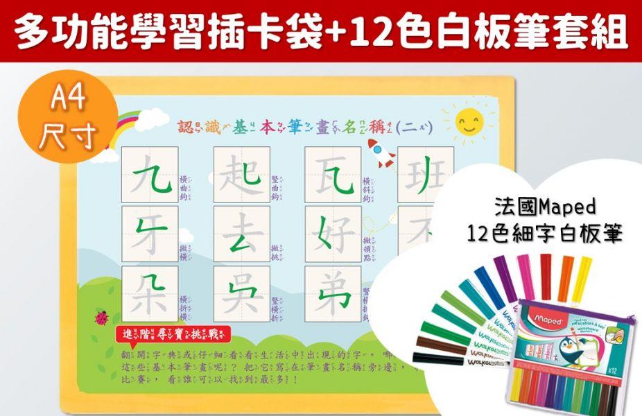多功能學習插卡袋(A4尺寸)+法國Maped 12色白板筆套裝 插卡畫板,插卡袋,A4,學習單
