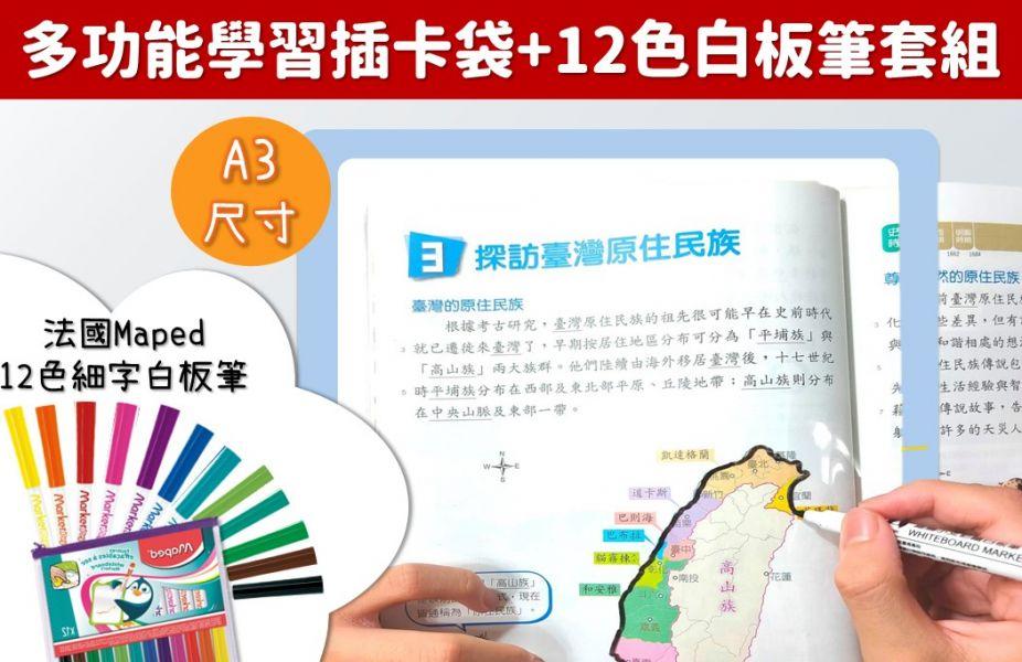 多功能學習插卡袋(A3尺寸)+法國Maped 12色白板筆套裝 插卡畫板,插卡袋,A3,學習單