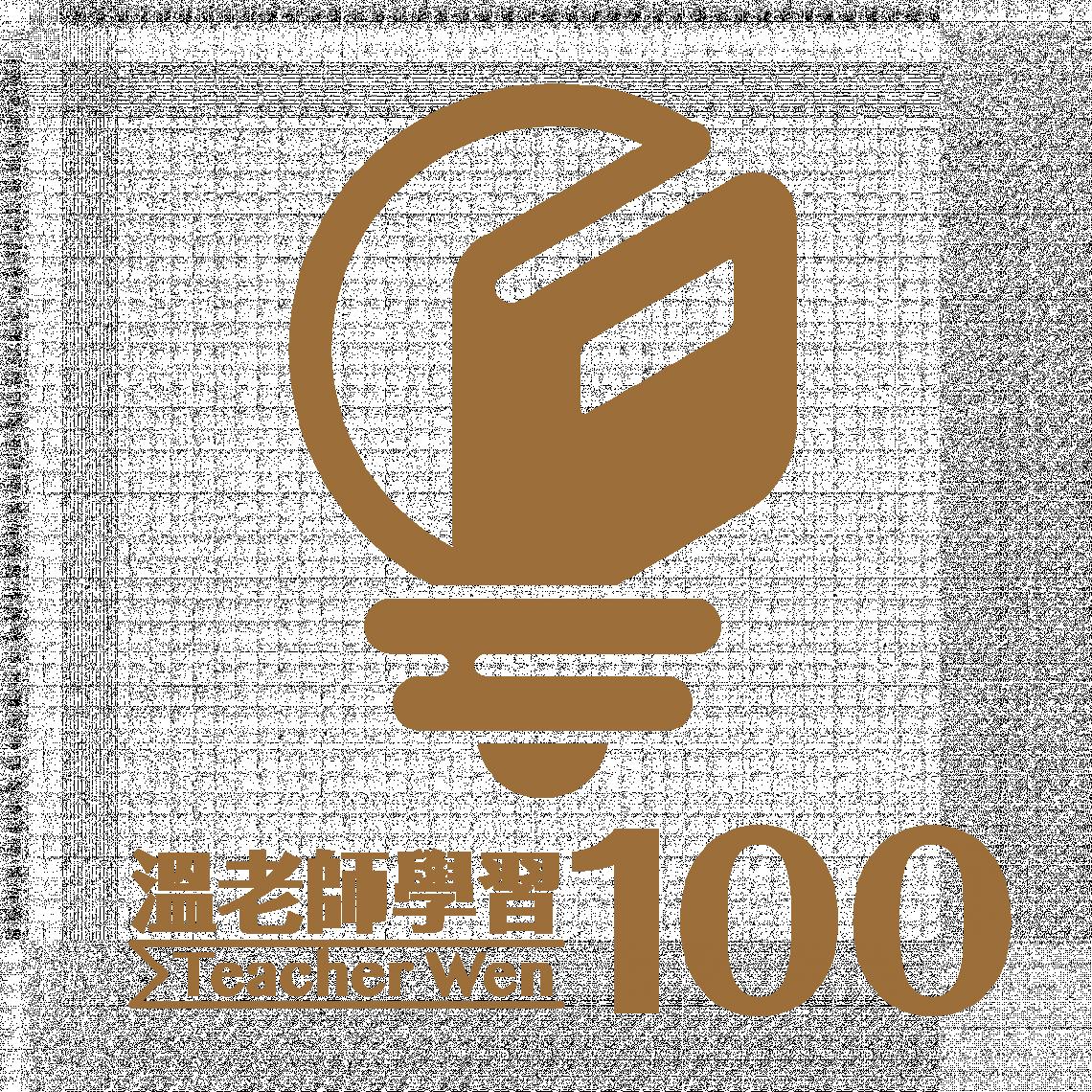 溫老師學習100