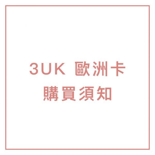 3UK 歐洲卡:注意事項