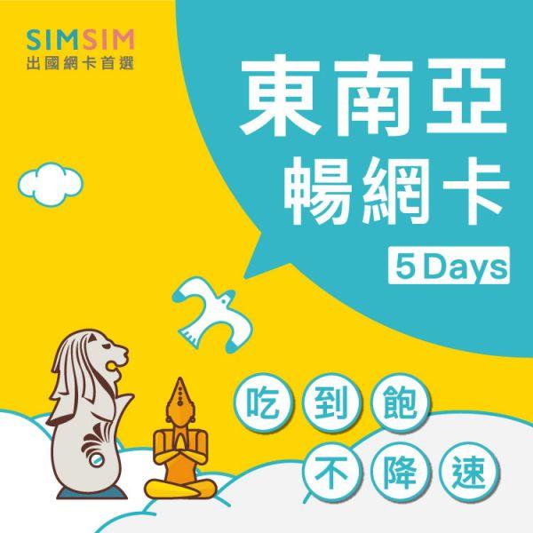 【SIMSIM】東南亞: 新加坡、馬來西亞、印尼(峇里島)、柬埔寨-5天暢網卡 印尼網卡, 印尼網路卡, 印尼sim卡, 印尼sim, 印尼上網, 峇里島網卡, 峇里島網路卡, 峇里島sim卡, 峇里島sim, 峇里島上網, 馬來西亞網卡, 馬來西亞網路卡, 馬來西亞sim卡, 馬來西亞sim, 馬來西亞上網, 新加坡網卡, 新加坡網路卡, 新加坡sim卡, 新加坡sim, 新加坡上網,柬埔寨網卡, 柬埔寨網路卡, 柬埔寨sim卡, 柬埔寨sim, 柬埔寨上網, 吳哥窟上網,