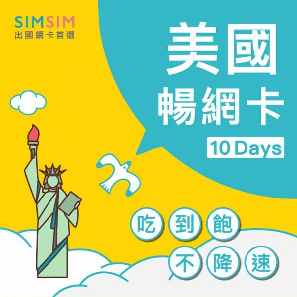 【SIMSIM】美國-10天暢網卡 美國網卡, 美國網路卡, 美國sim卡, 美國sim, 美國上網, 網卡, 美國, 紐約, 夏威夷, sim卡, 網路卡, 上網卡