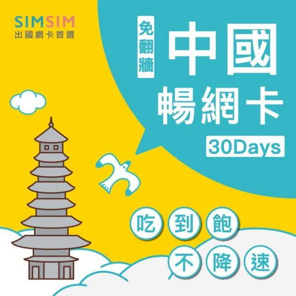 【SIMSIM】中國-30天暢網卡,贈港澳 500 MB 中國網卡, 中國網路卡, 中國sim卡, 中國sim, 中國上網, 大陸網卡, 大陸網路卡, 大陸sim卡, 大陸sim, 大陸上網, 中國免翻牆, 大陸免翻牆