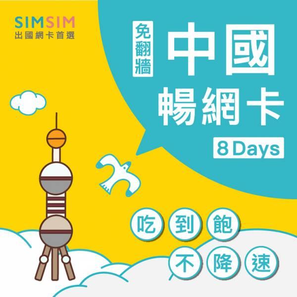 【SIMSIM】中國-8天暢網卡,贈港澳 500 MB 中國網卡, 中國網路卡, 中國sim卡, 中國sim, 中國上網, 大陸網卡, 大陸網路卡, 大陸sim卡, 大陸sim, 大陸上網, 中國免翻牆, 大陸免翻牆