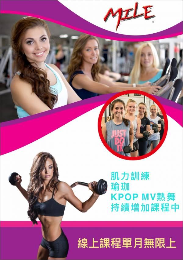 線上服務課程-單月吃到飽方案 肌力訓練、瑜珈、KPOP MV熱舞 各類講座