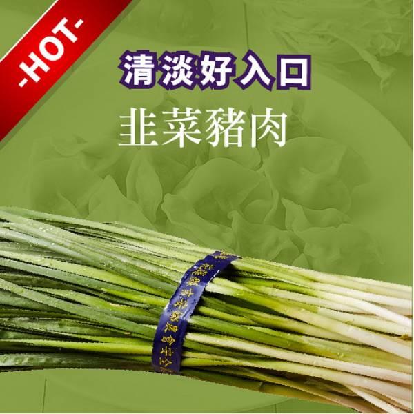韭菜豬肉水餃 水餃,推薦水餃,韭菜水餃