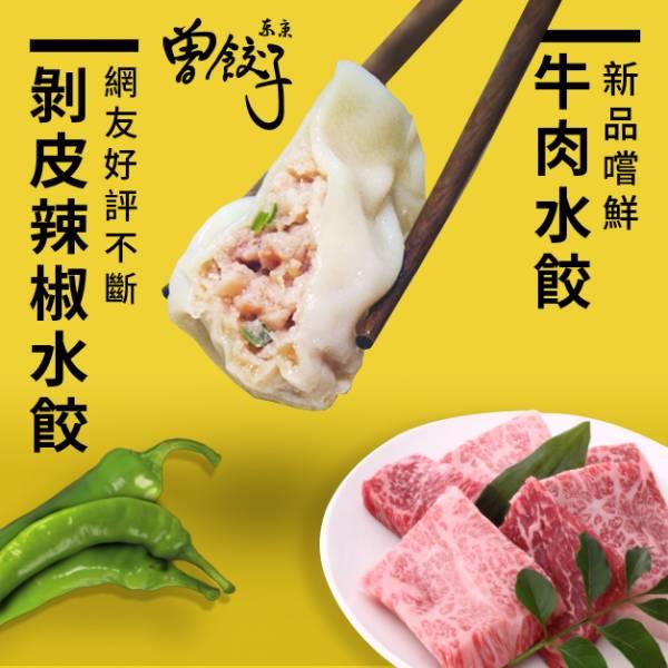 原味牛肉水餃 水餃,推薦水餃,原味牛肉水餃