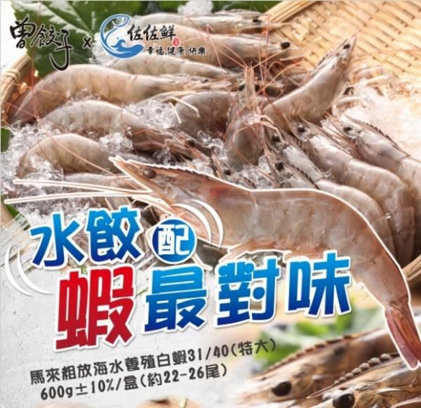 【水餃+蝦最對味】馬來粗放海水養殖白蝦31/40(特大)_600g±10%/盒(約22-26尾)