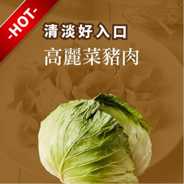 高麗菜豬肉水餃 水餃,推薦水餃,高麗菜水餃