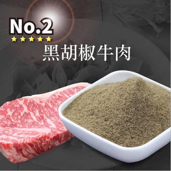 黑胡椒牛肉水餃 水餃,推薦水餃,黑胡椒牛肉水餃