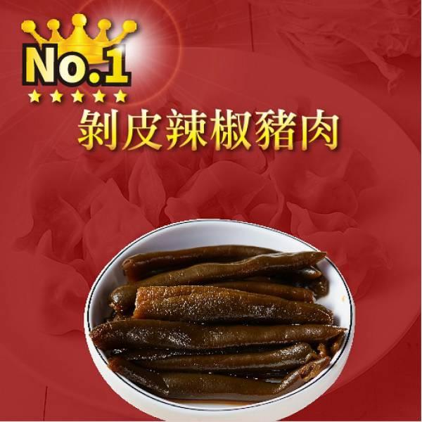 剝皮辣椒豬肉水餃 水餃,推薦水餃,剝皮辣椒豬肉水餃