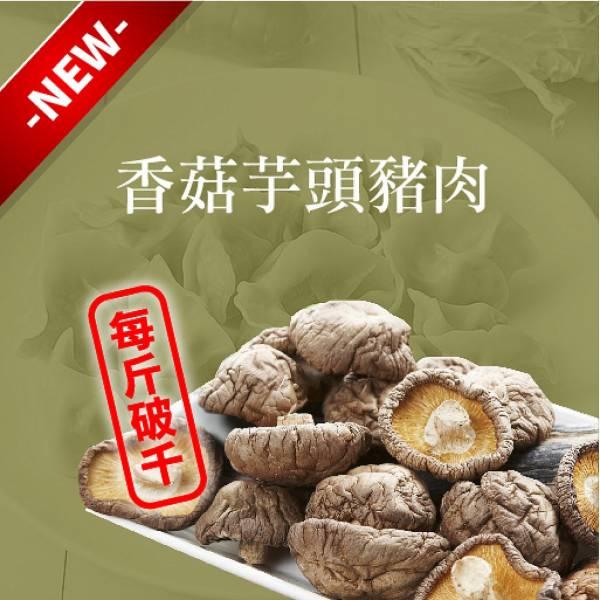 香菇芋頭豬肉水餃 水餃,推薦水餃,香菇芋頭豬肉水餃