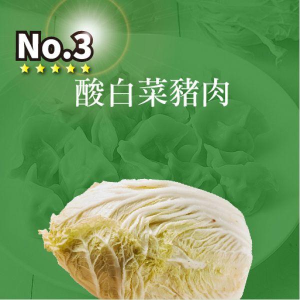 酸白菜豬肉水餃 水餃,推薦水餃,酸白菜豬肉水餃