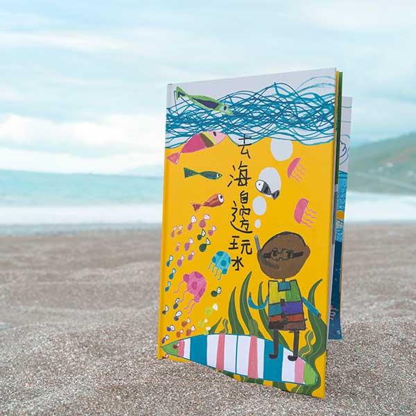 去海邊玩水繪本