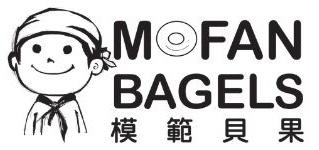 Mofan Bagels模範貝果