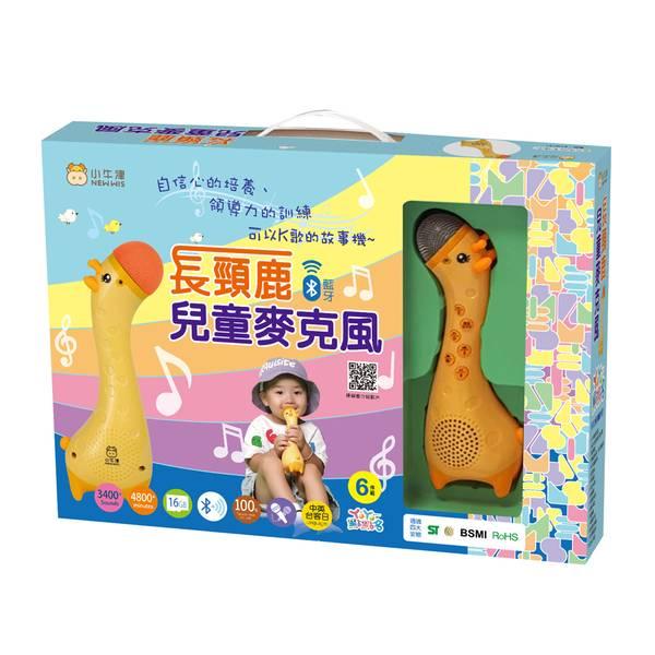 長頸鹿兒童麥克風(黃)-小牛津/A102111 長頸鹿兒童麥克風(黃)-小牛津/A102111