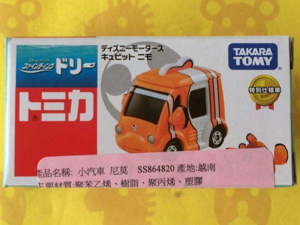 @小汽車 尼莫/864820日版 TOMICA 多美 火柴盒小汽車 小汽車 尼莫/864820日版 TOMICA 多美 火柴盒小汽車