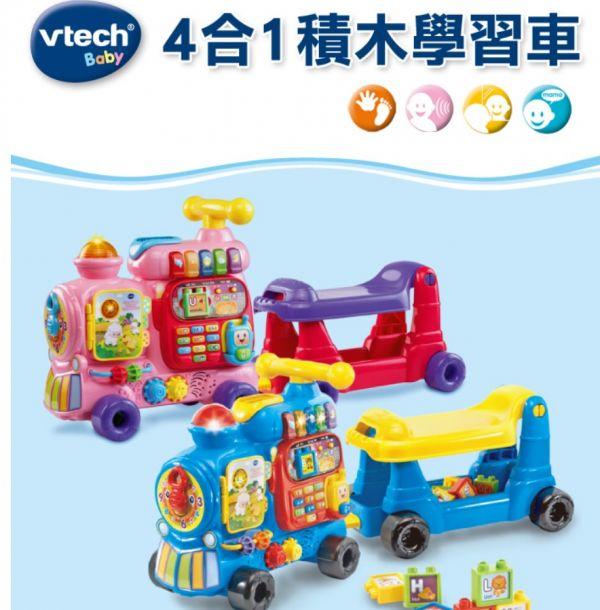 4合1智慧積木學習車-藍/181970/英國Vtech Vtech,幼教,發展玩具,早教